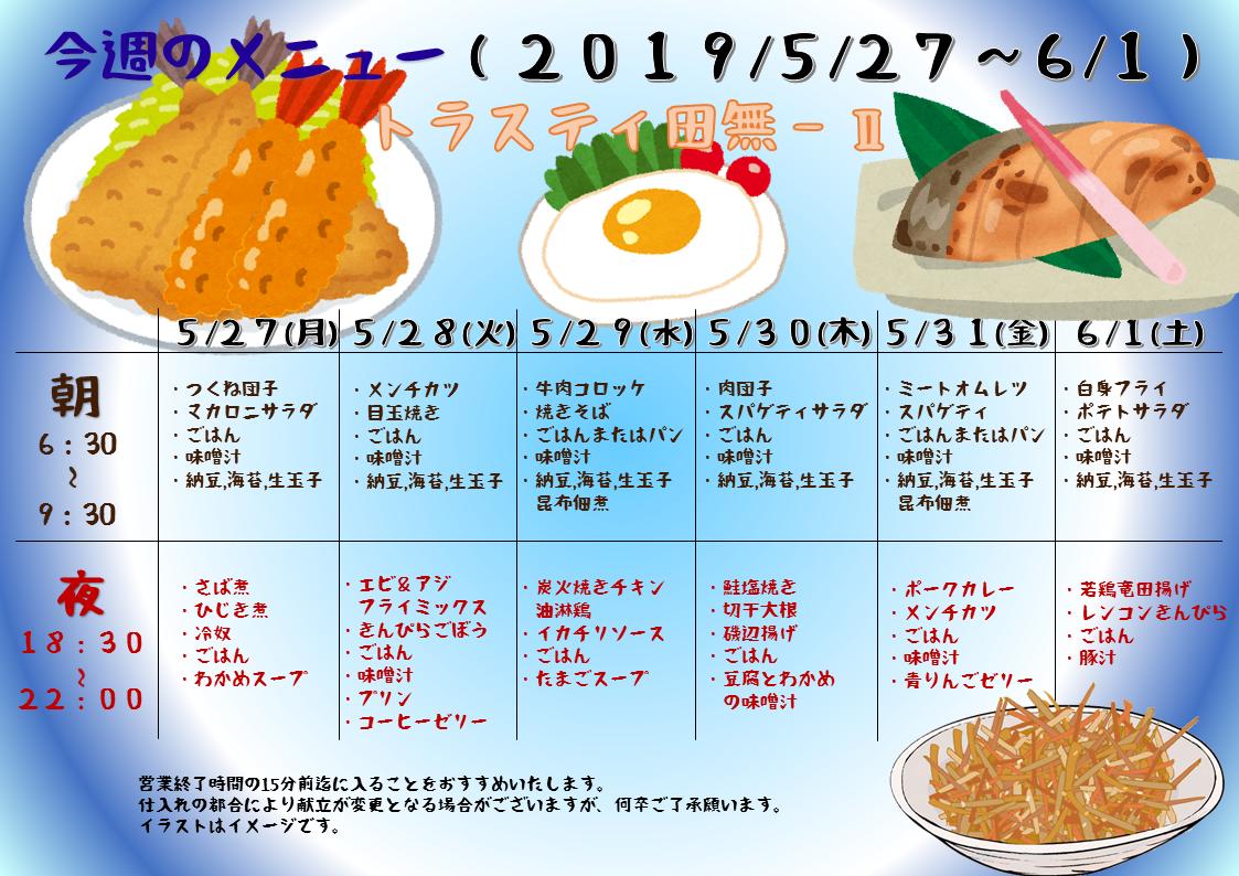 2019年5月27日~6月1日のトラスティ田無2のメニュー