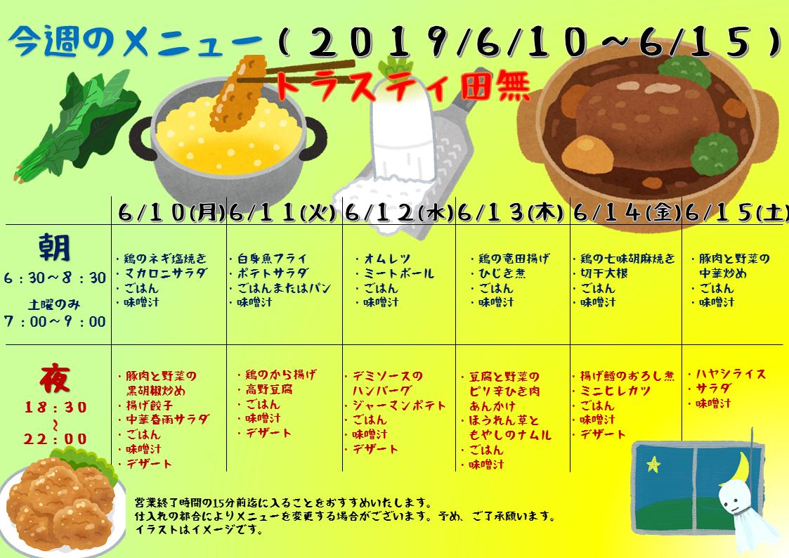 2019年6月10日~6月15日のトラスティ田無のメニュー