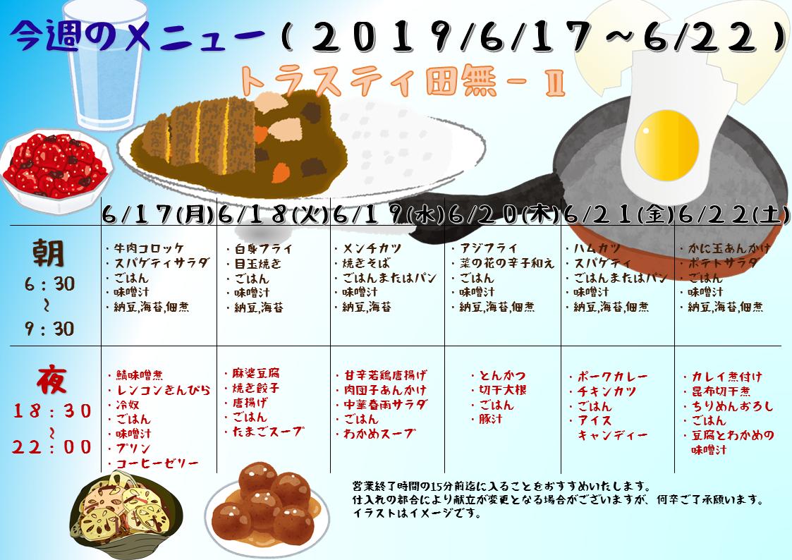 2019年6月17日~6月22日のトラスティ田無2のメニュー