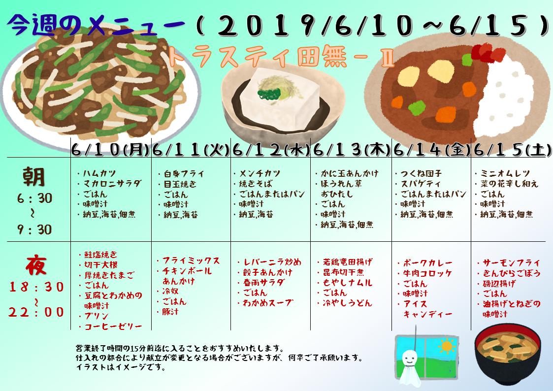 2019年6月10日~6月15日のトラスティ田無2のメニュー