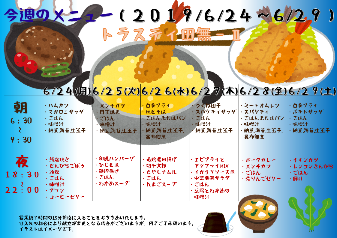 2019年6月24日~6月29日のトラスティ田無2のメニュー