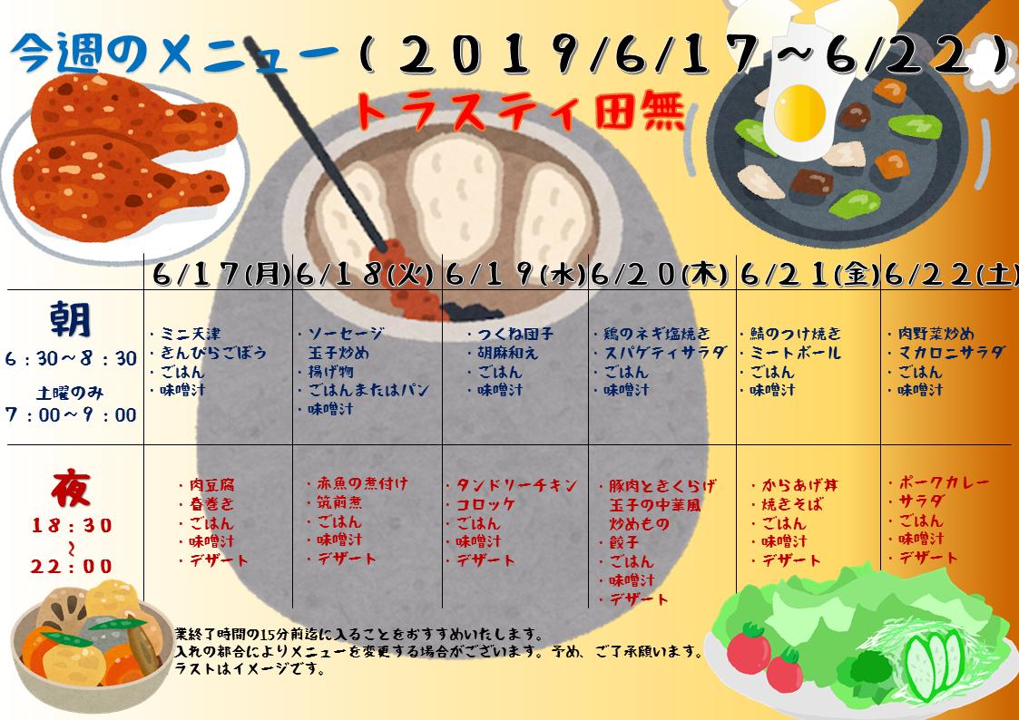 2019年6月17日~6月22日のトラスティ田無のメニュー