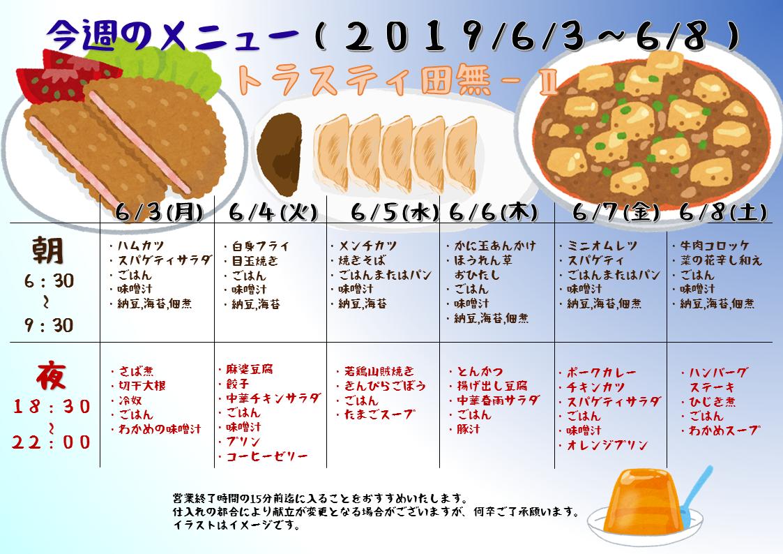 2019年6月3日~6月8日のトラスティ田無2のメニュー