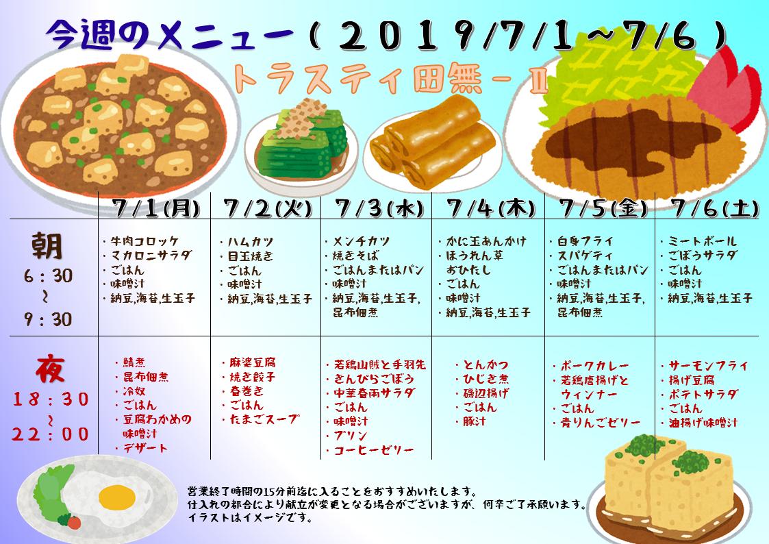 2019年7月1日~7月6日のトラスティ田無2のメニュー