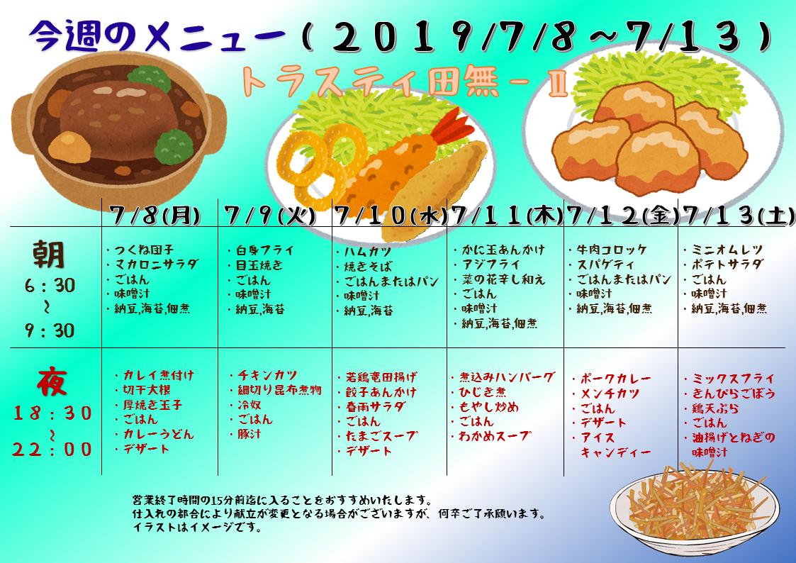 2019年7月8日~7月13日のトラスティ田無2のメニュー