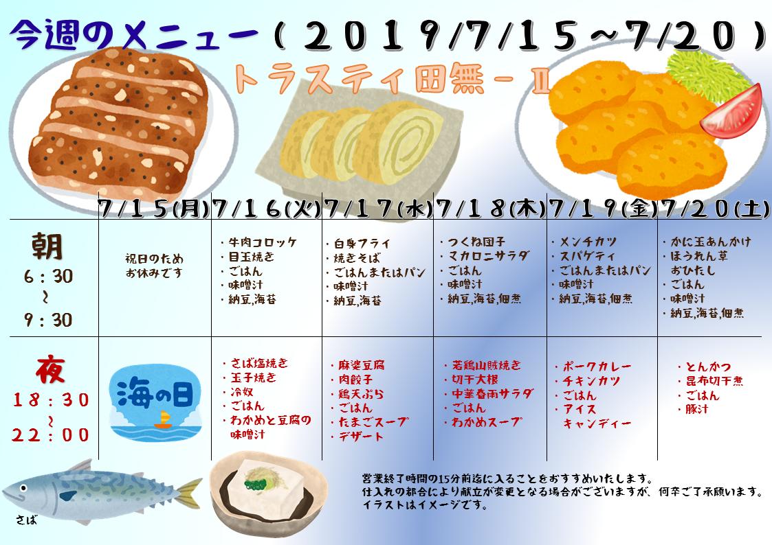 2019年7月15日~7月20日のトラスティ田無2のメニュー