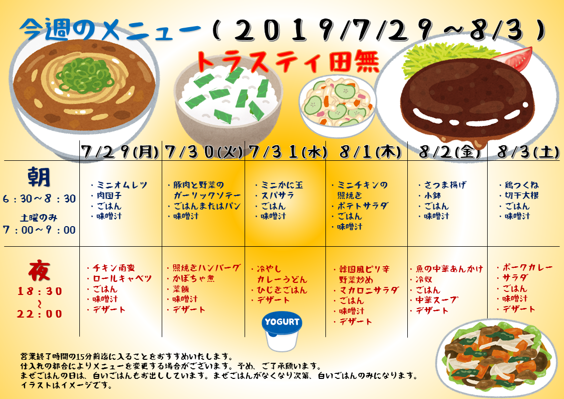2019年7月29日~8月3日のトラスティ田無2のメニュー