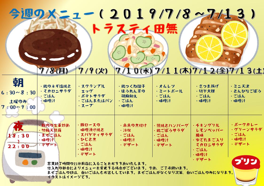 2019年7月8日~7月13日のトラスティ田無のメニュー