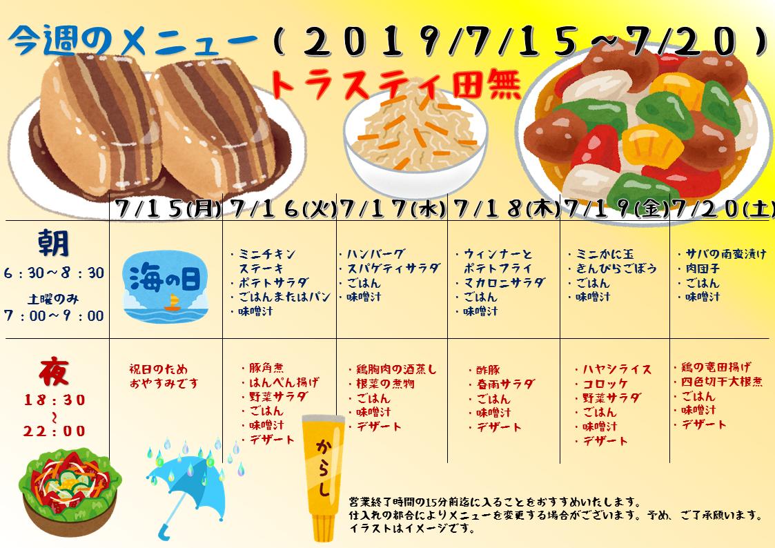 2019年7月15日~7月20日のトラスティ田無のメニュー