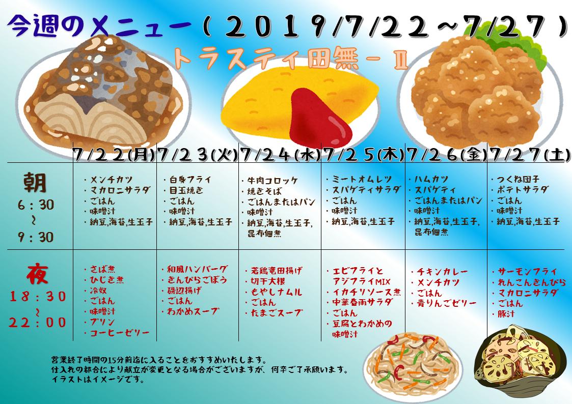 2019年7月22日~7月27日のトラスティ田無2のメニュー