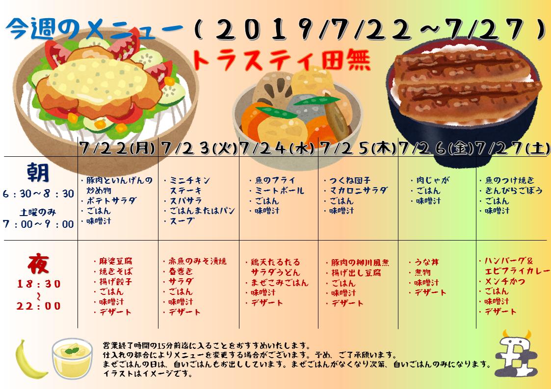 2019年7月22日~7月27日のトラスティ田無のメニュー