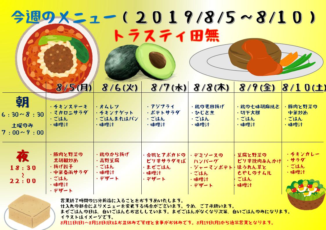 2019年8月5日~8月10日のトラスティ田無のメニュー