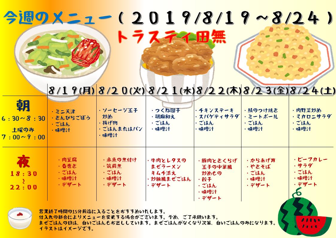 2019年8月19日~8月24日のトラスティ田無のメニュー