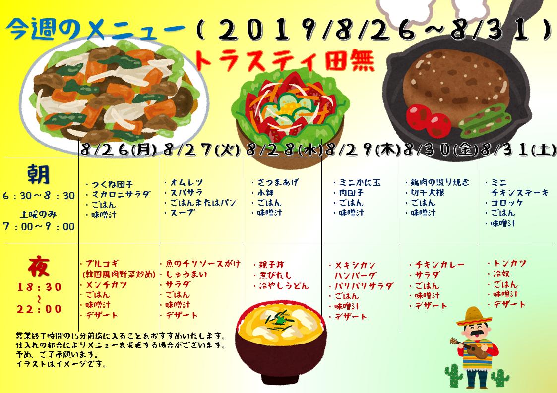 2019年8月26日~8月31日のトラスティ田無のメニュー