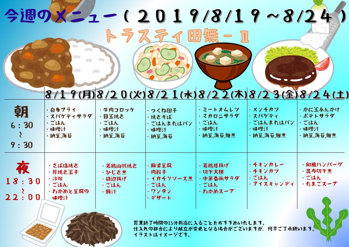 2019年8月19日~8月24日のトラスティ田無2のメニュー