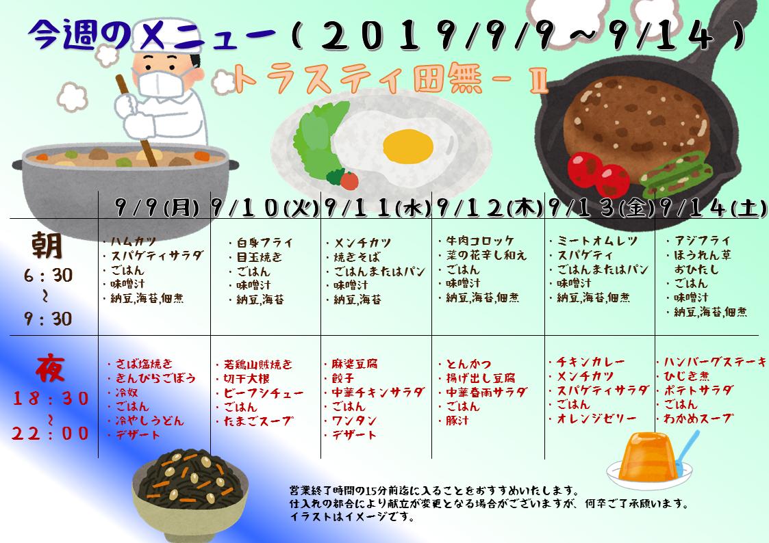 2019年9月9日~9月14日のトラスティ田無-Ⅱのメニュー