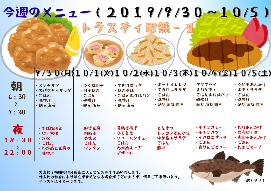 2019年9月30日~10月5日のトラスティ田無2のメニュー
