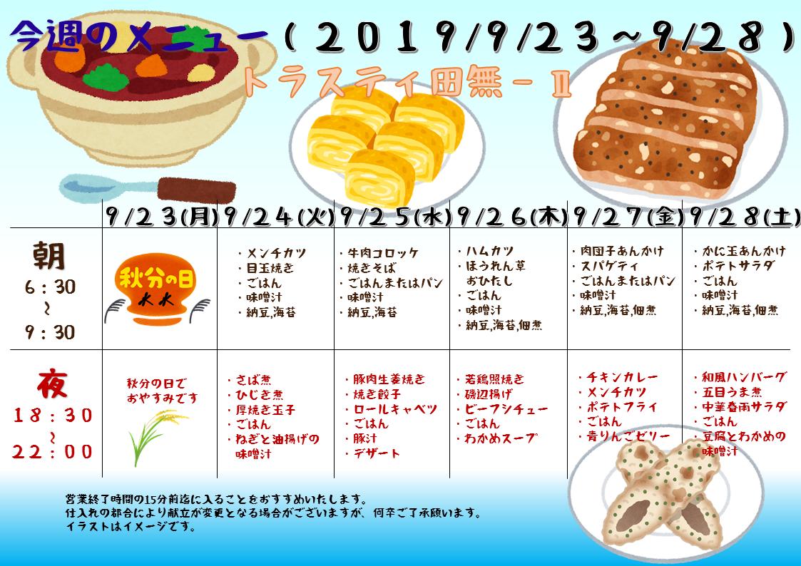 2019年9月23日~9月28日のトラスティ田無2のメニュー
