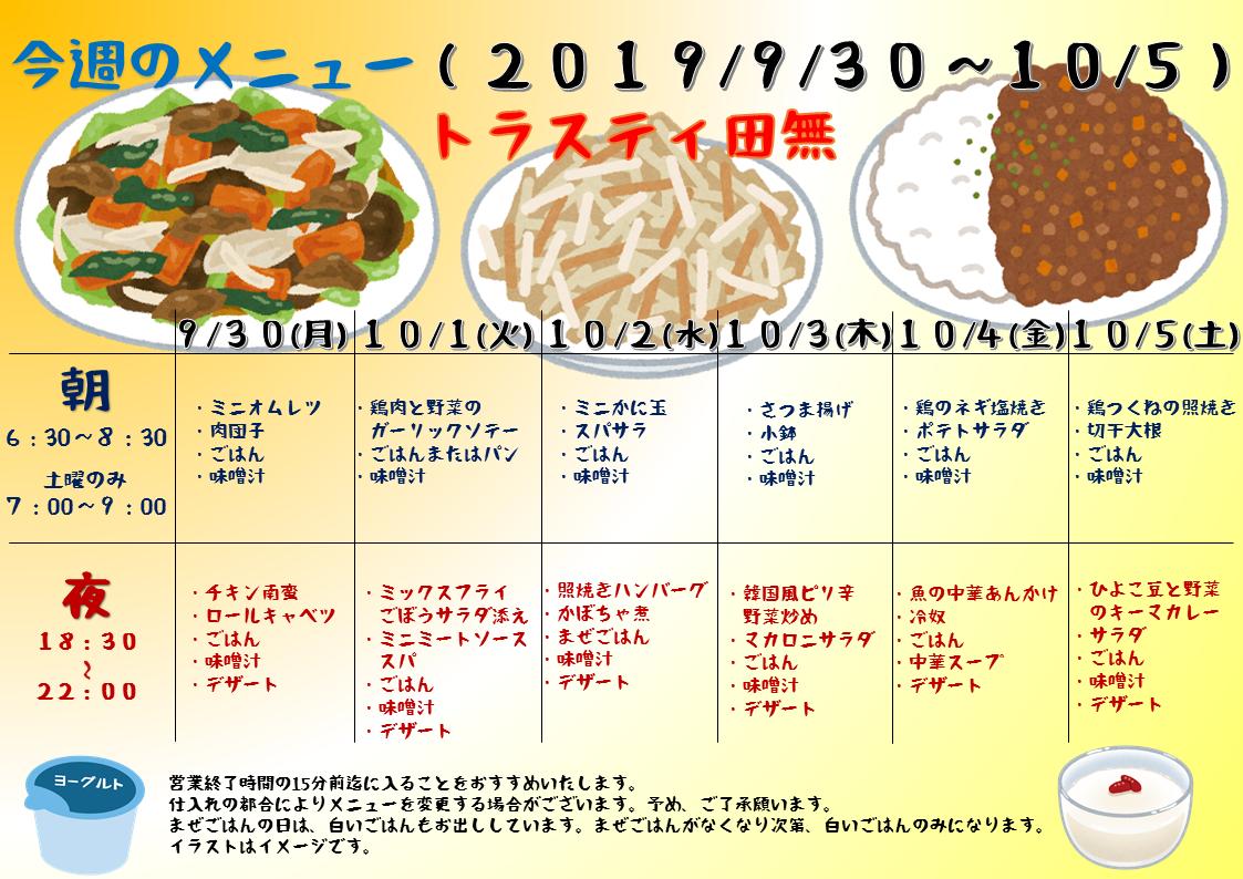 2019年9月30日~10月5日のトラスティ田無のメニュー