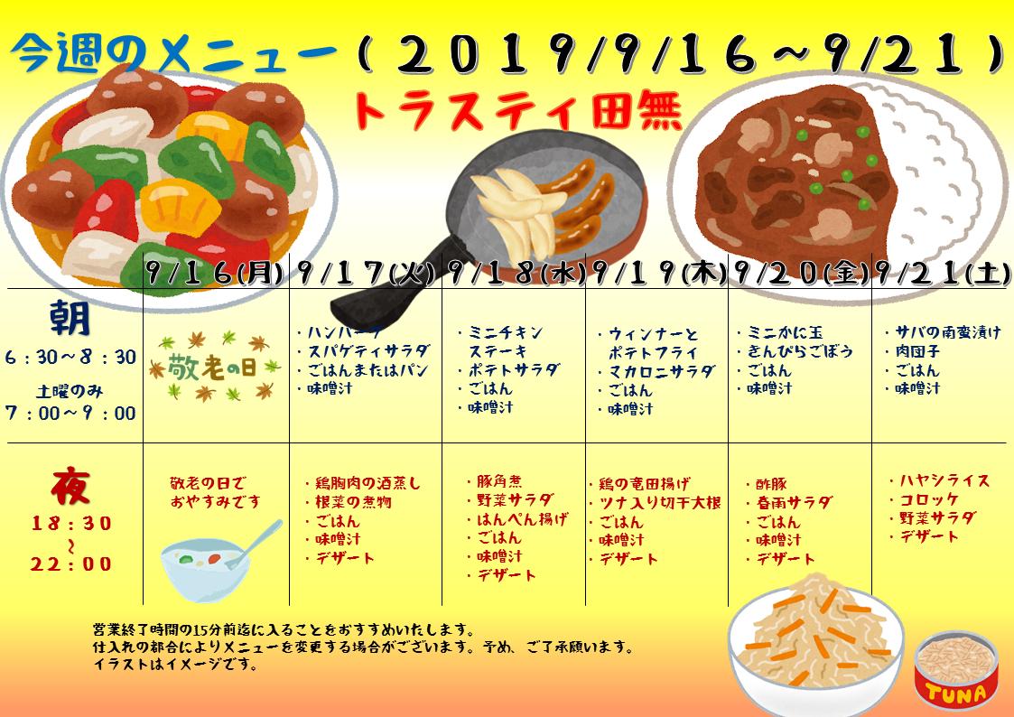 2019年9月16日~9月21日のトラスティ田無のメニュー