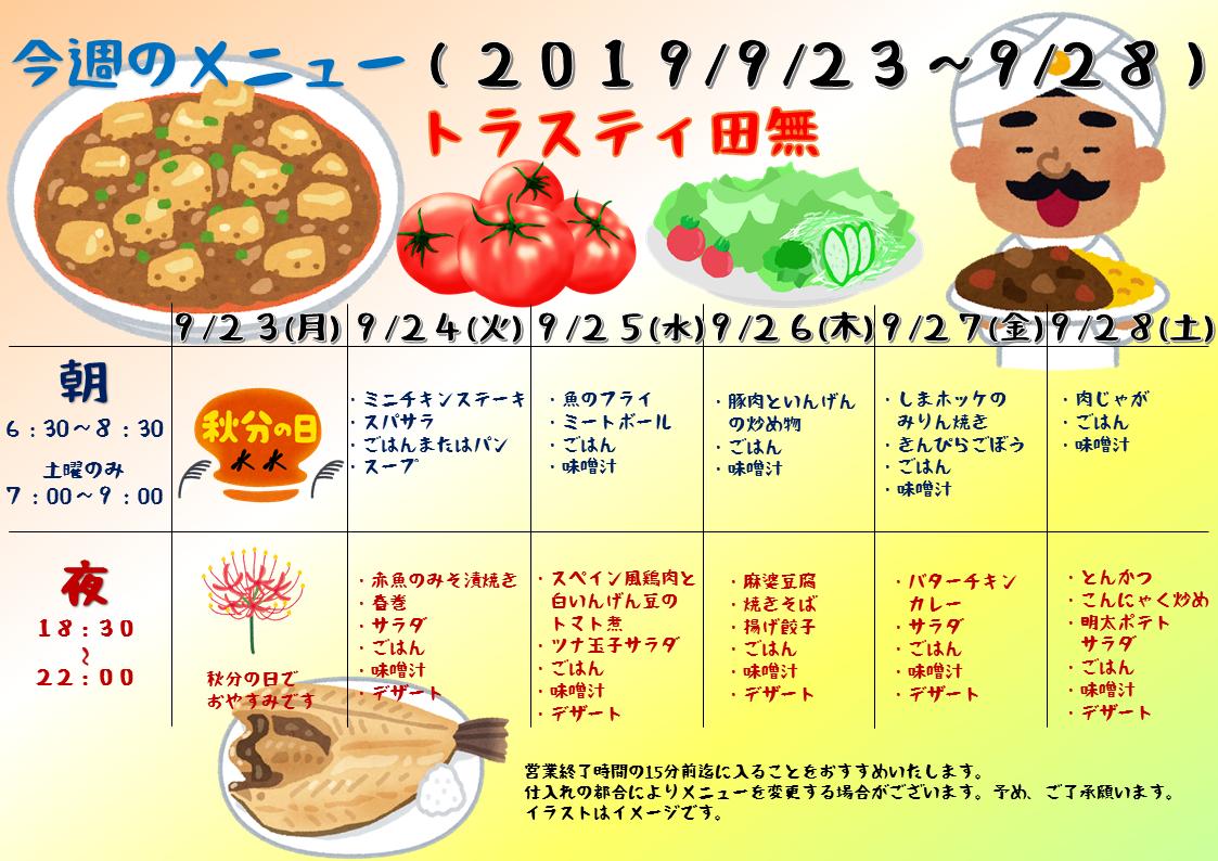 2019年9月23日~9月28日のトラスティ田無のメニュー