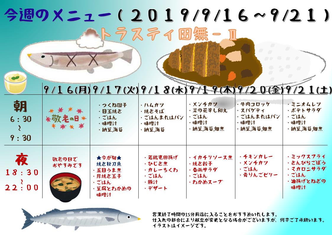 2019年9月16日~9月21日のトラスティ田無2のメニュー