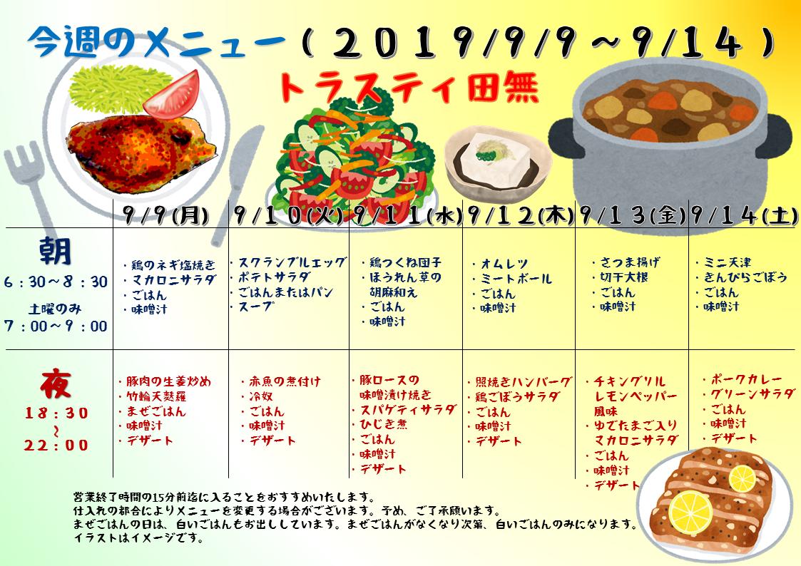 2019年9月9日~9月14日のトラスティ田無のメニュー