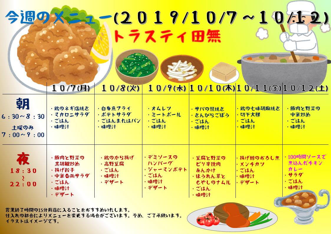 2019年10月7日~10月12日のトラスティ田無のメニュー