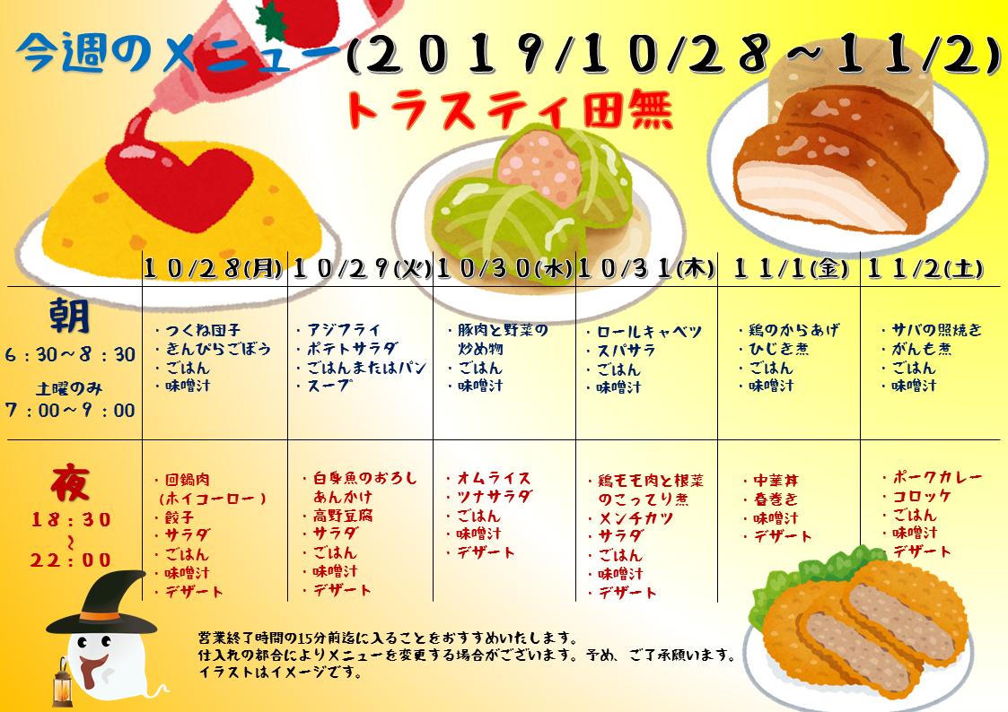 2019年10月28日~11月2日のトラスティ田無のメニュー