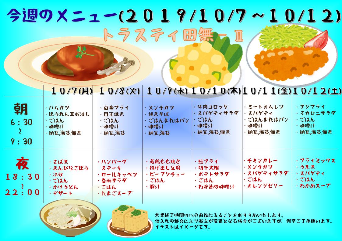 2019年10月7日~10月12日のトラスティ田無2のメニュー