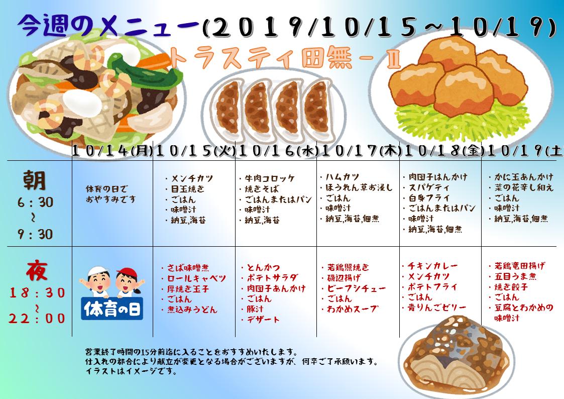 2019年10月14日~10月19日のトラスティ田無2のメニュー