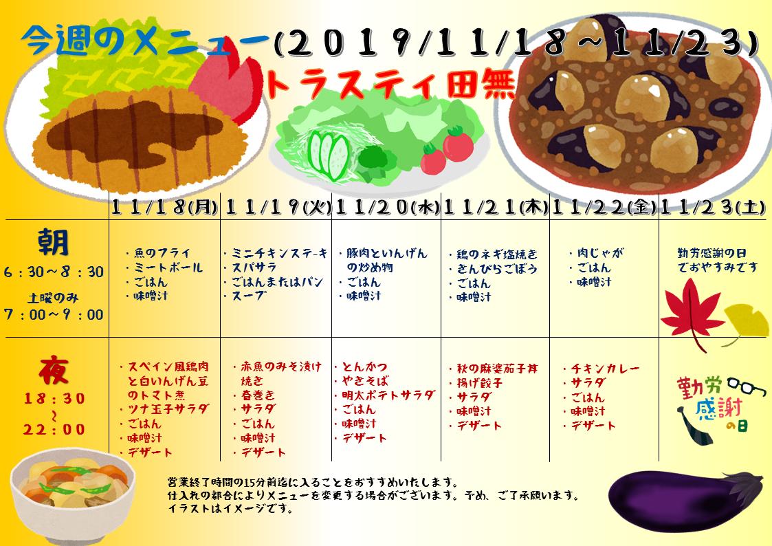 2019年11月18日~11月23日のトラスティ田無のメニュー