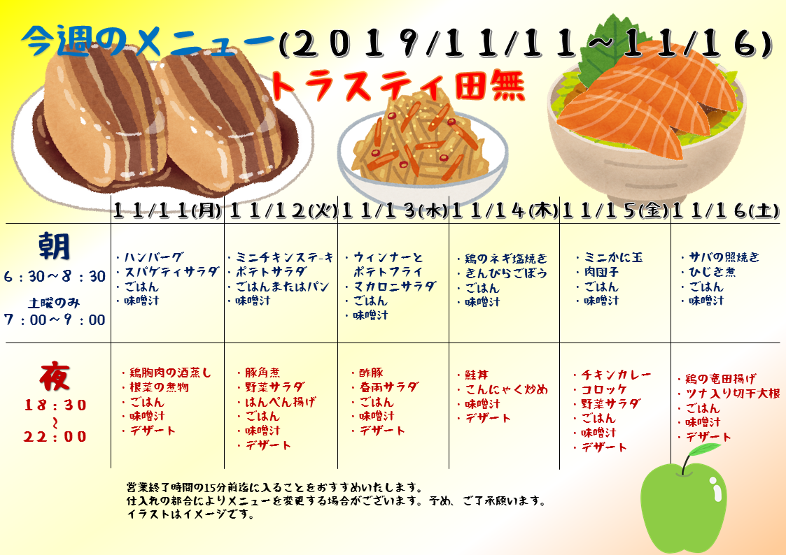 2019年11月11日~11月16日のトラスティ田無2のメニュー