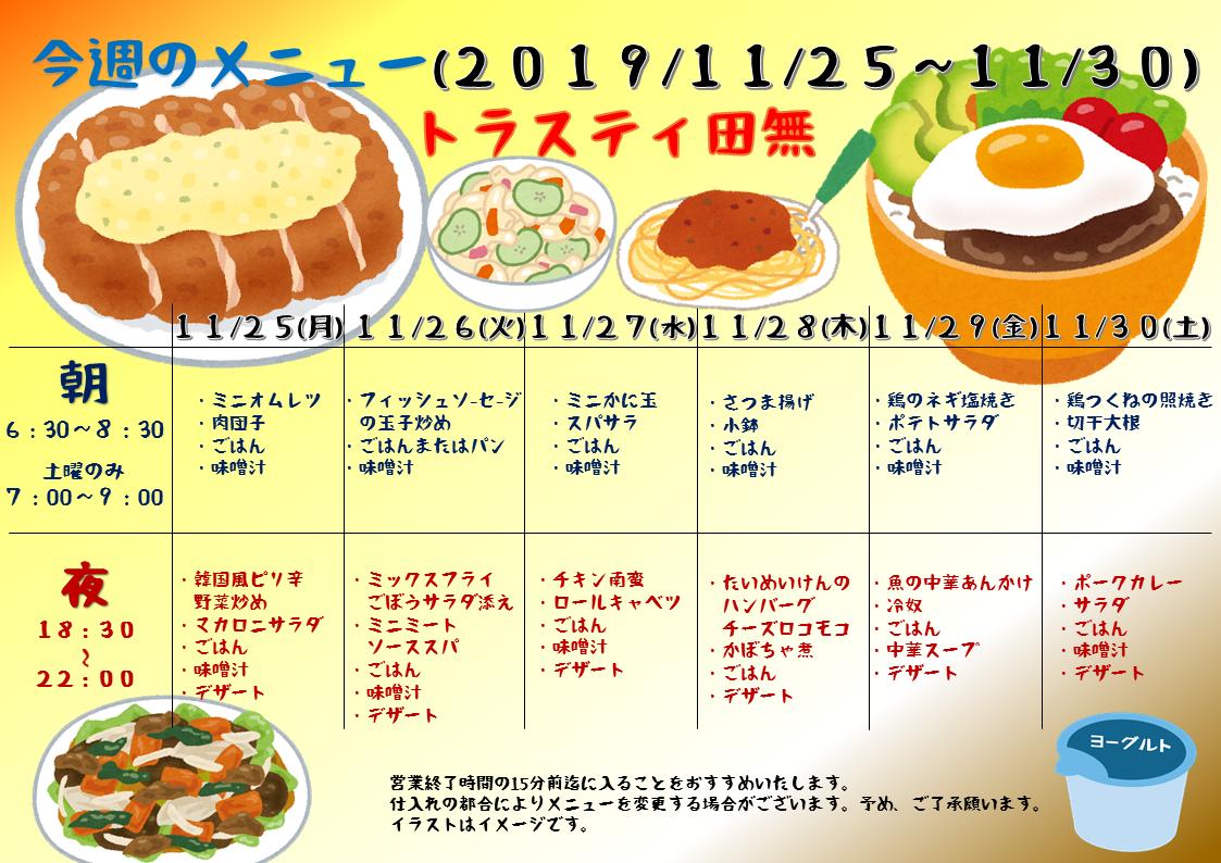 2019年11月25日~11月30日のトラスティ田無のメニュー