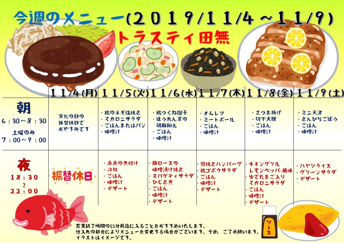 2019年11月4日~11月9日のトラスティ田無のメニュー