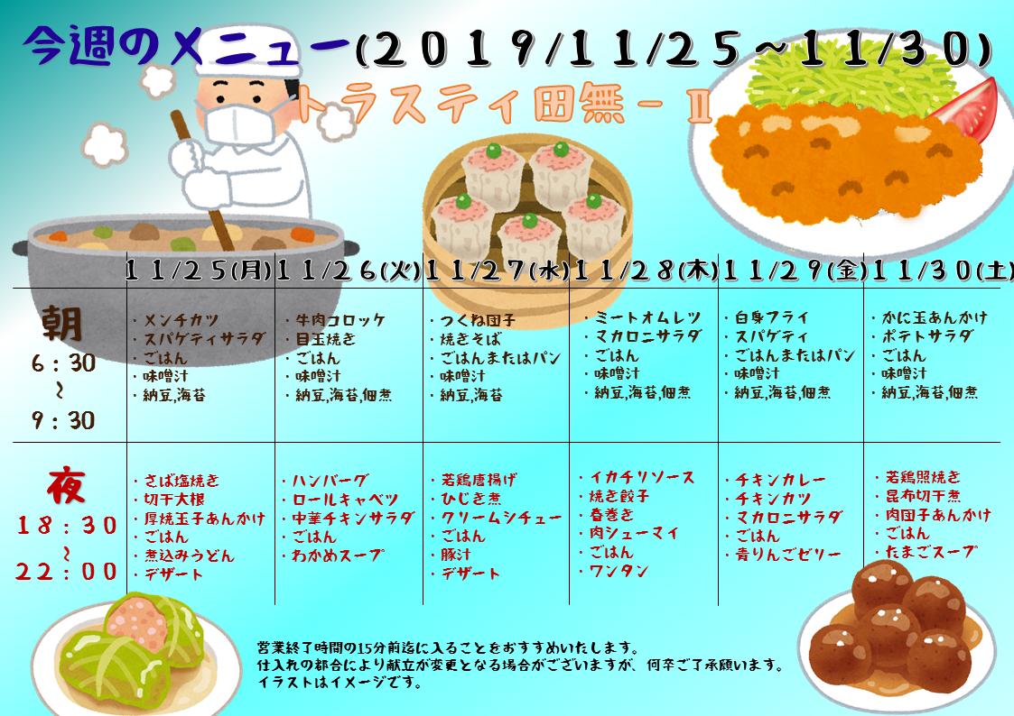 2019年11月25日~11月30日のトラスティ田無2のメニュー