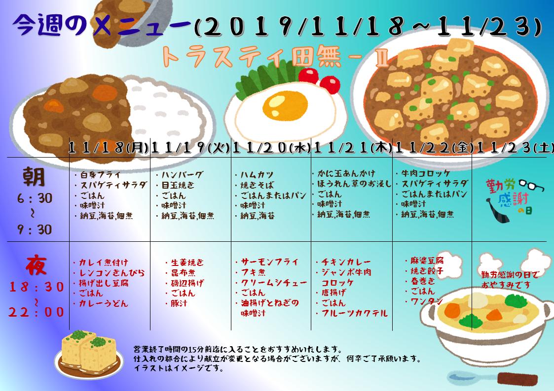 2019年11月18日~11月23日のトラスティ田無2のメニュー