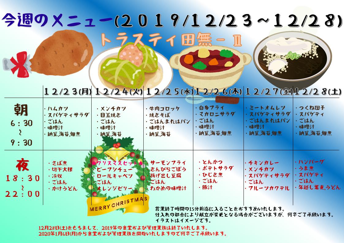 2019年12月23日~12月28日のトラスティ田無2のメニュー