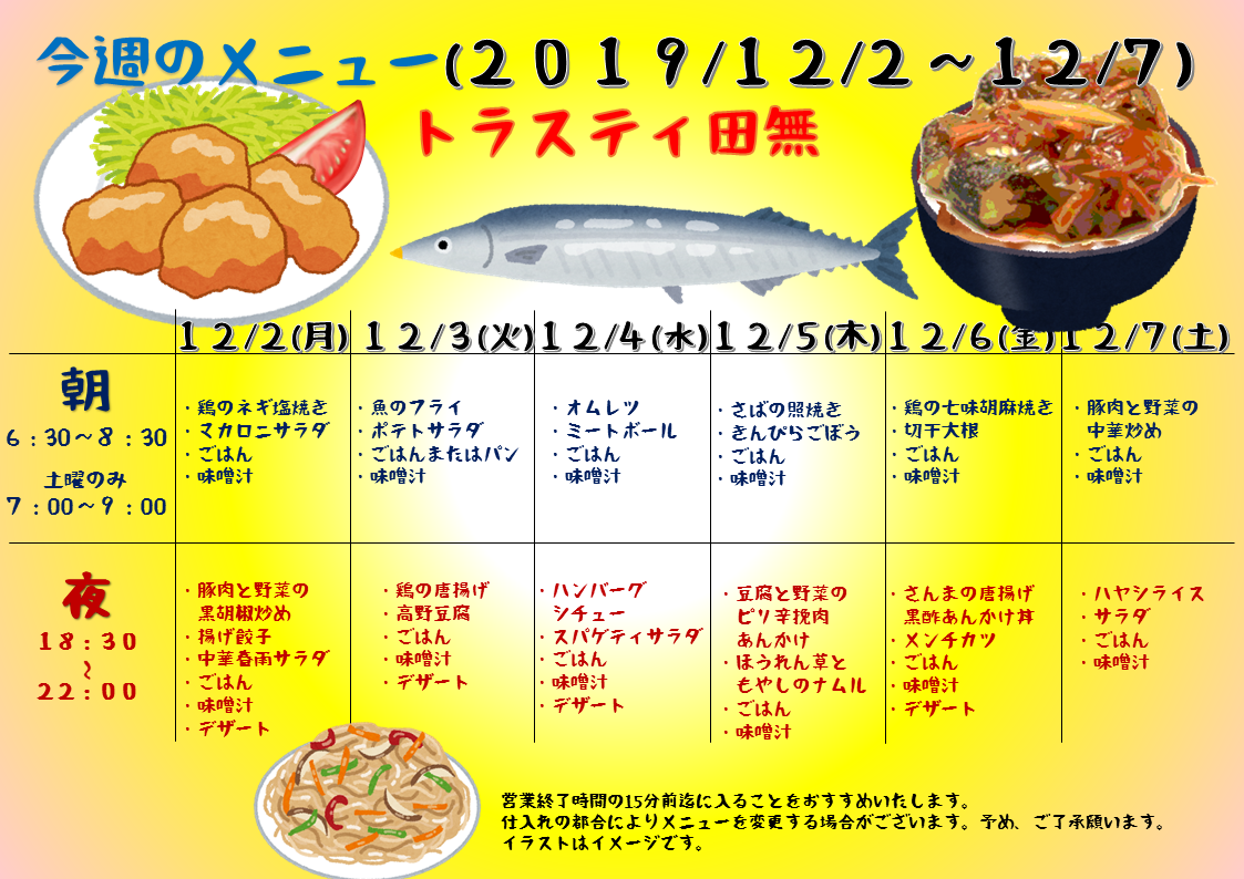 2019年12月2日~12月7日のトラスティ田無のメニュー