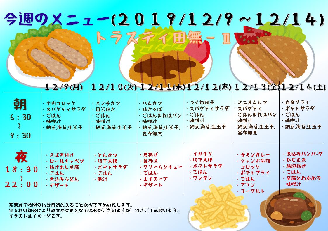 2019年12月9日~12月14日のトラスティ田無2のメニュー