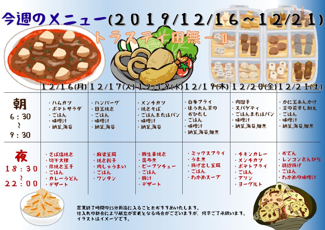 2019年12月16日~12月21日のトラスティ田無2のメニュー