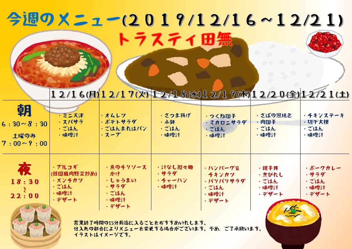 2019年12月16日~12月21日のトラスティ田無のメニュー