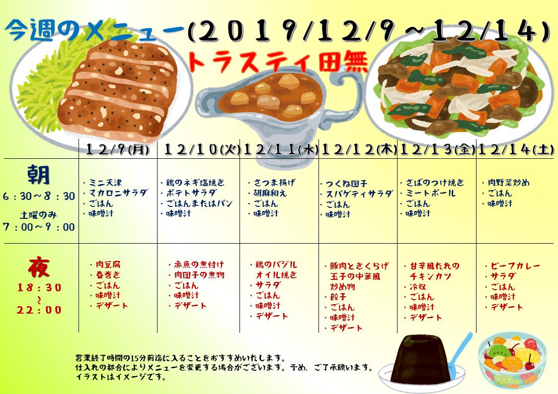 2019年12月9日~12月14日のトラスティ田無のメニュー