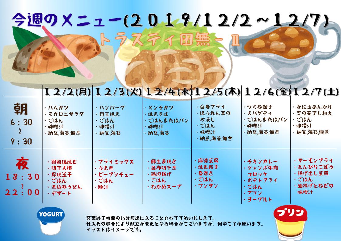 2019年12月2日~12月7日のトラスティ田無2のメニュー