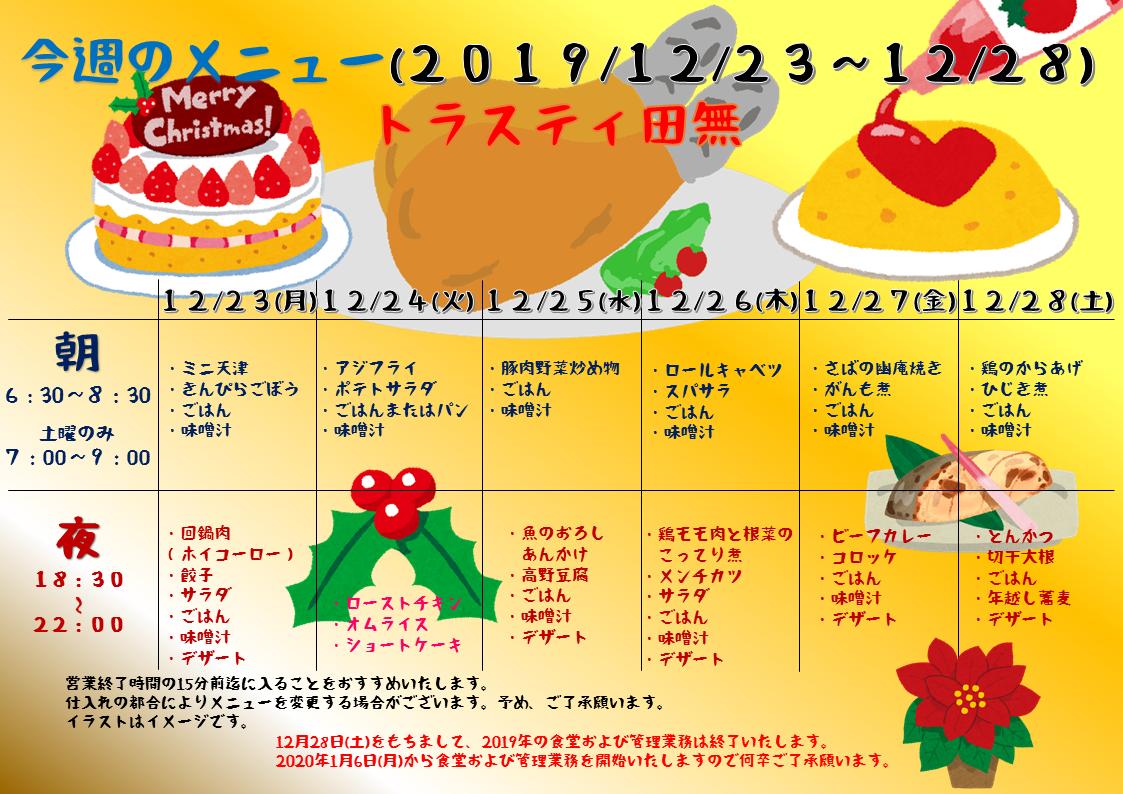 2019年12月23日~12月28日のトラスティ田無のメニュー