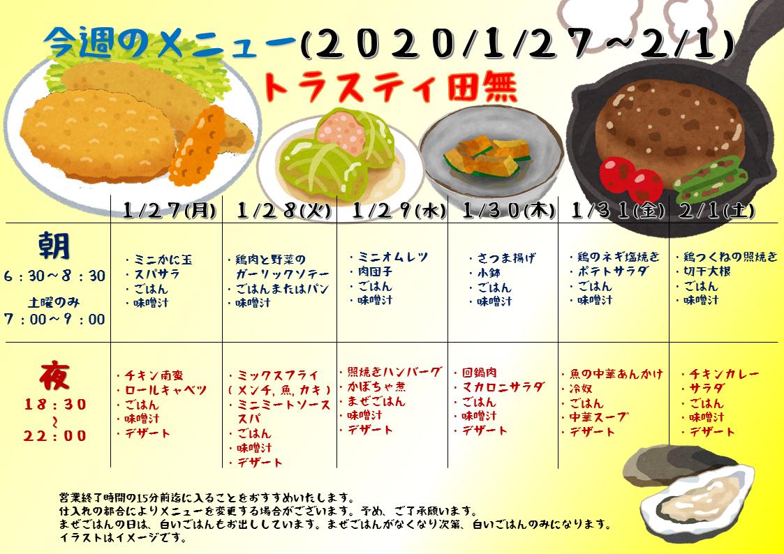 2020年1月27日~2月1日のトラスティ田無のメニュー