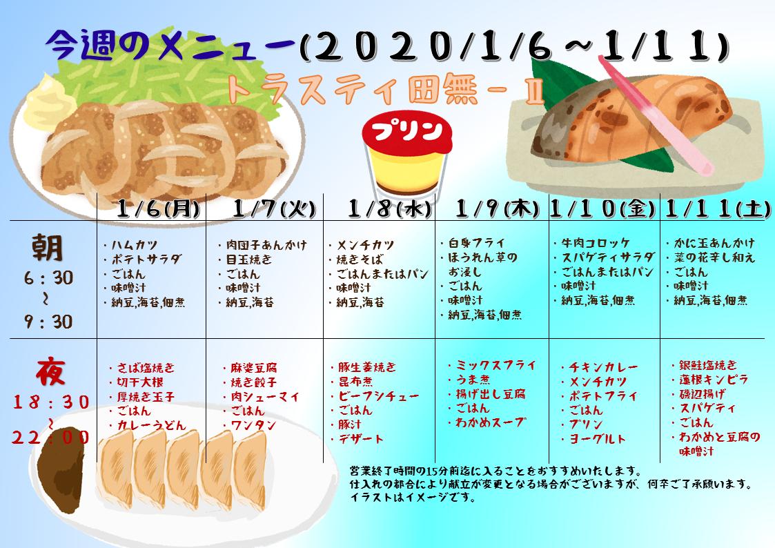 2020年1月6日~1月11日のトラスティ田無2のメニュー