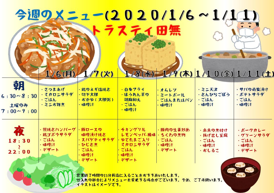 2020年1月6日~1月11日のトラスティ田無のメニュー