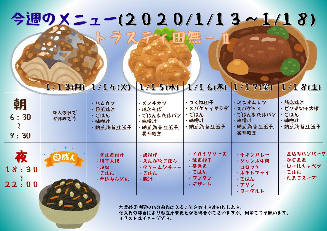 2020年1月13日~1月18日のトラスティ田無2のメニュー