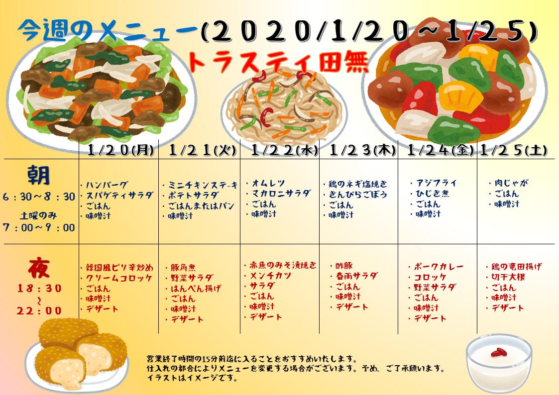 2020年1月20日~1月25日のトラスティ田無のメニュー
